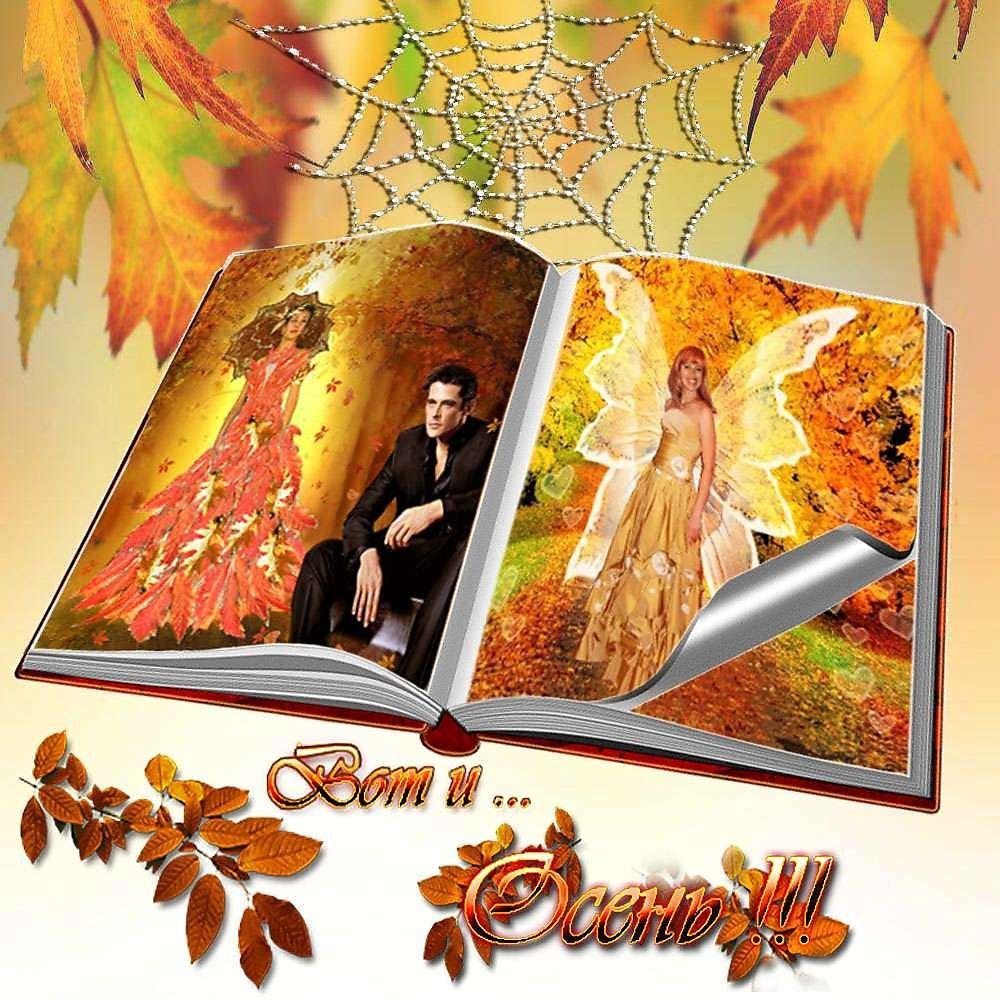 Днем, открытки осень приходит
