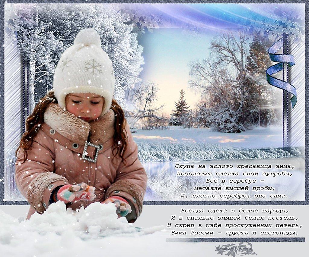 ужины фото и стихи о зиме днем