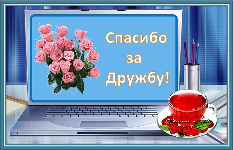 Виртуальные открытки в блогах