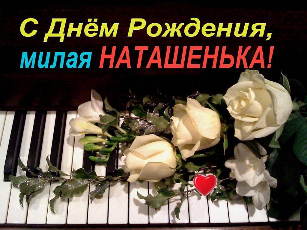 Открытки с роялем с днем рождения, имя