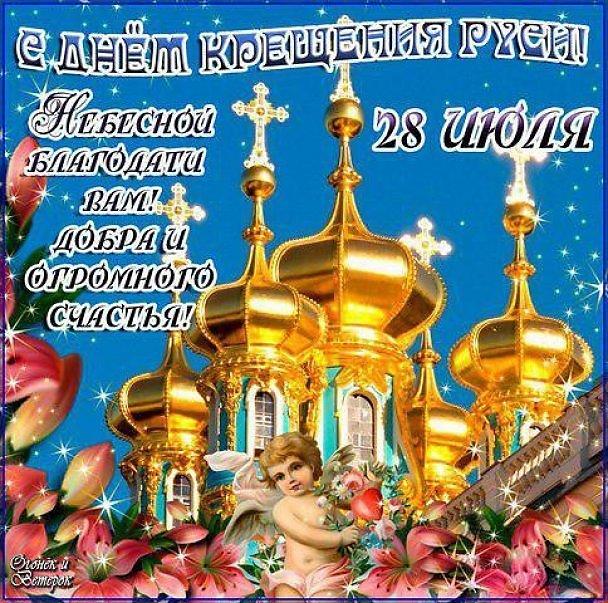 Открытка день крещения руси 2019