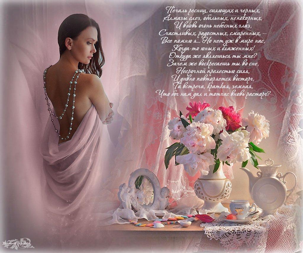Совы, анимашки женщины души очарование стихи