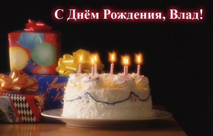 С днем рождения владик открытки, днем рождения внука