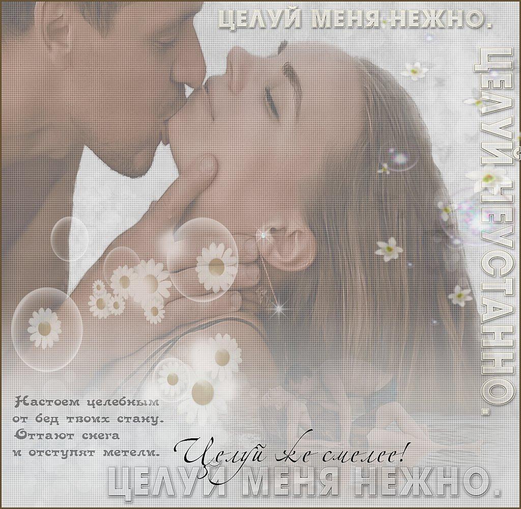 картинки целуй меня целуй костроме концу